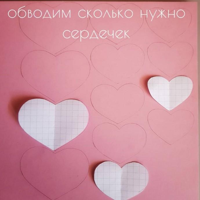 Аппликация с сердечками 2