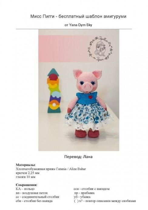 Мягкая игрушка Мисс Пигги