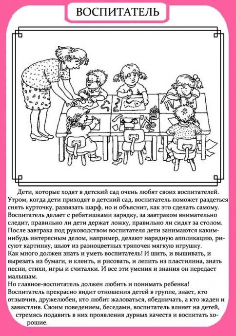 Как рассказать детям о разных профессиях