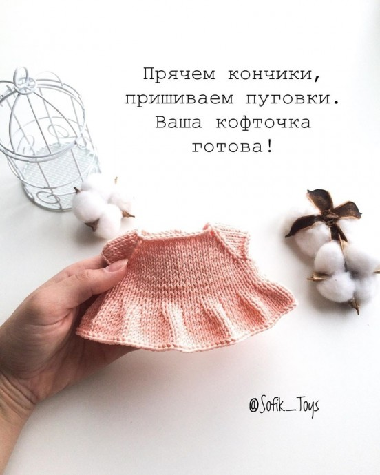 Кофточка для кукол и игрушек