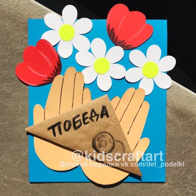 Открытка детскими руками ко Дню Победы