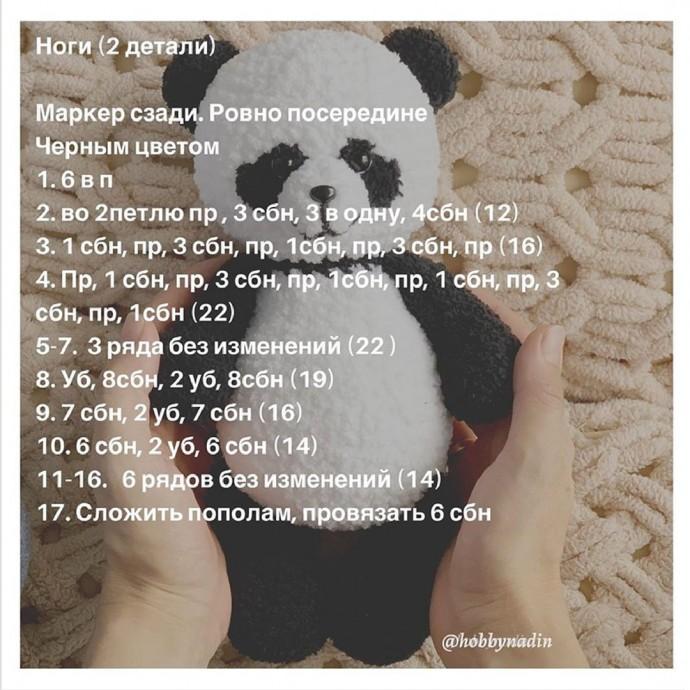 Панда амигуруми 3