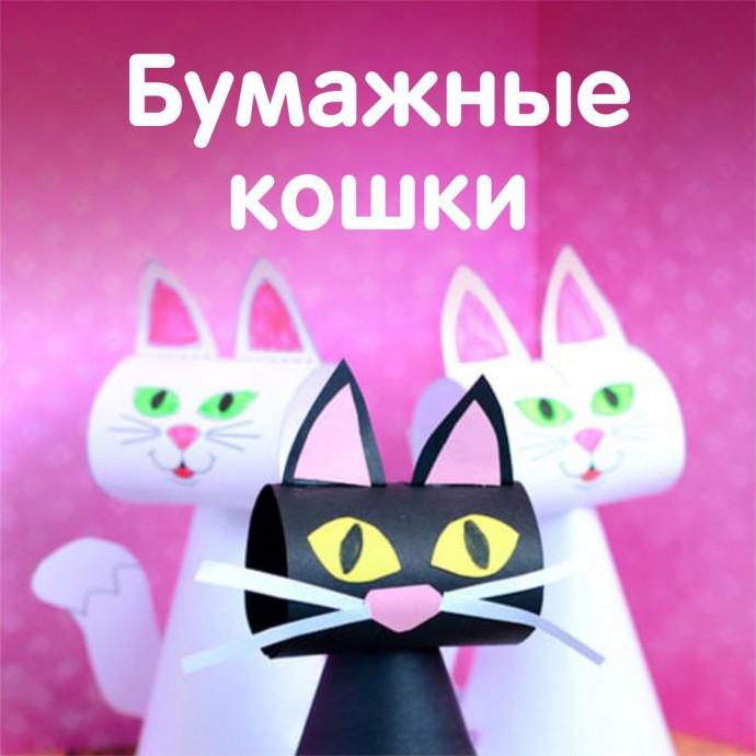 Кошечки из бумаги 8