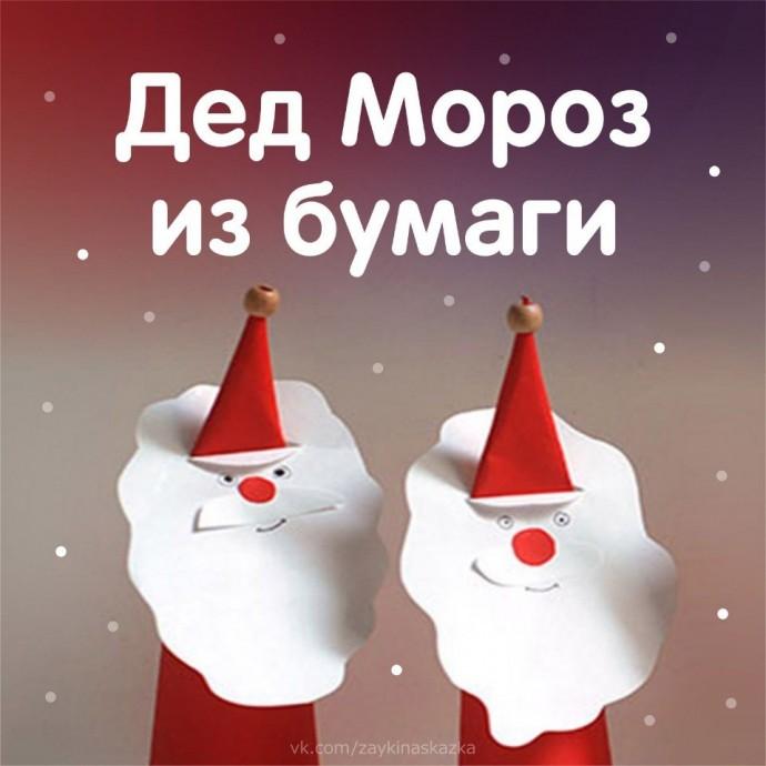 Дед Мороз из плотной бумаги 0