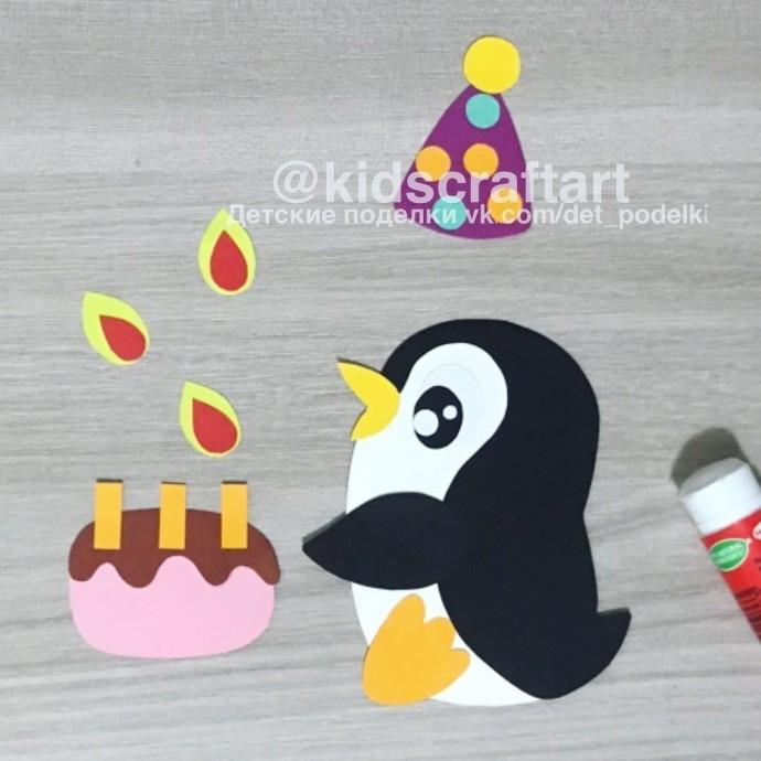 Пингвинчик-именинник