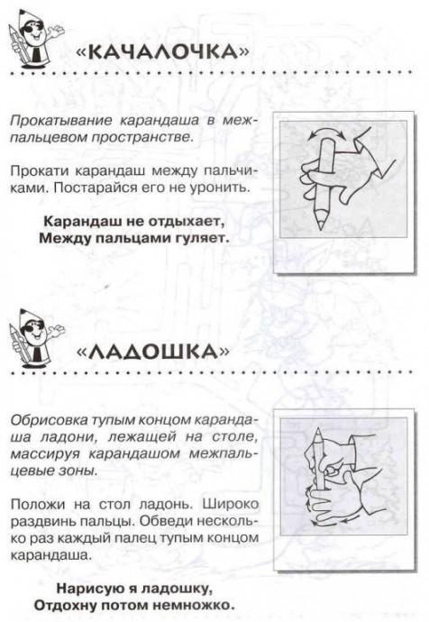 Массаж карандашами