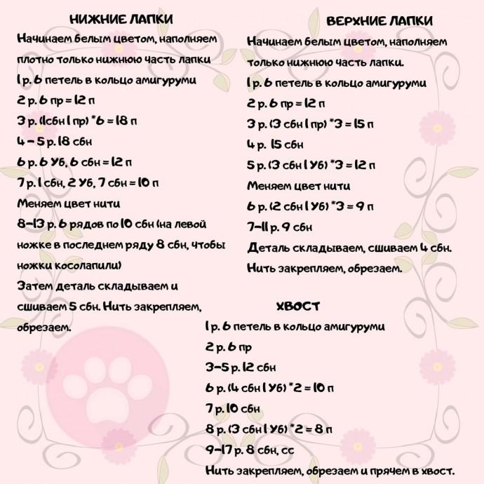 Кошечка амигуруми