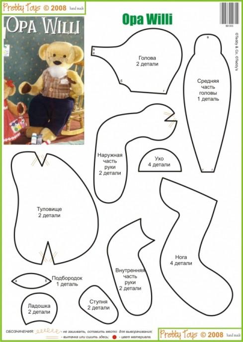 Большая подборка выкроек медвежат 2
