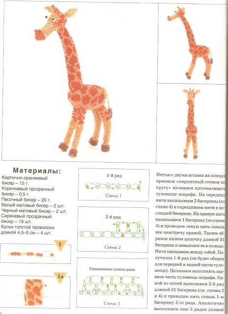 Объемная игрушка из бисера: жираф
