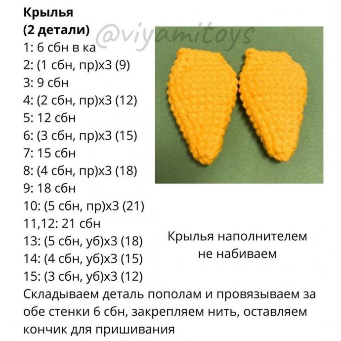 Описание вязания цыпленка
