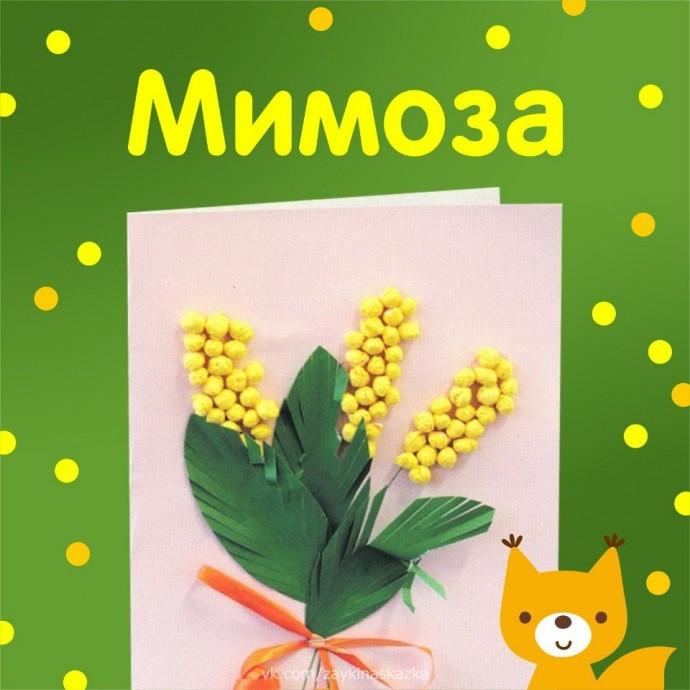 Мимоза, создаваемая с помощью салфеток