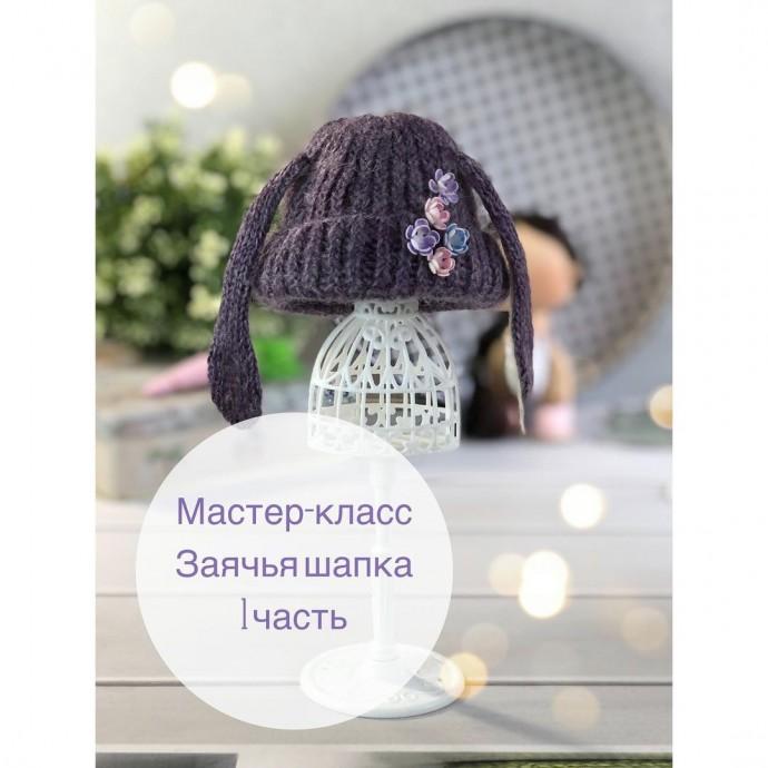 Шапочка-зайка для куклы