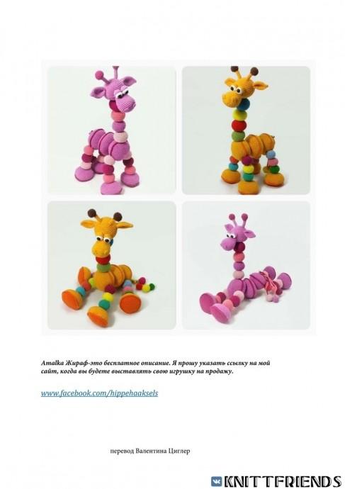Жираф для малышей