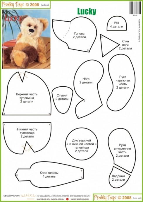 Большая подборка выкроек медвежат 1
