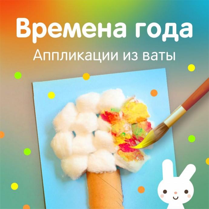 "Аппликация из ваты ""Времена года"""