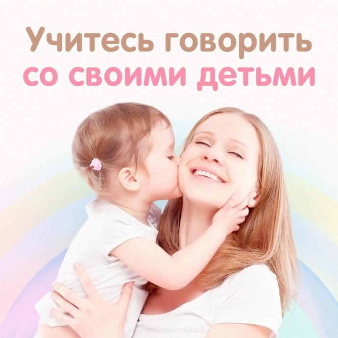 Учитесь говорить с детьми