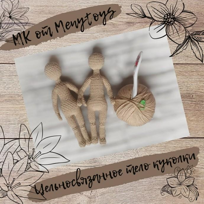 Цельновязанное тело для куклы