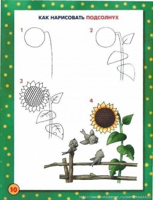 Как нарисовать природу