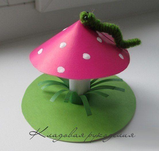 Объемный гриб