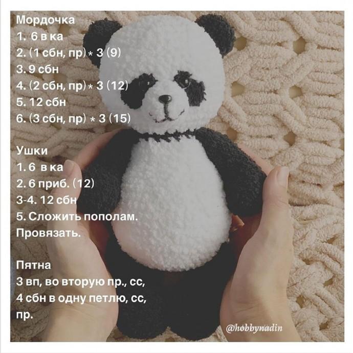 Панда амигуруми 5