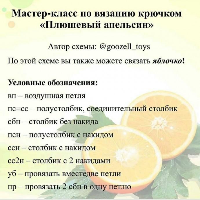 Вяжем с детьми апельсин