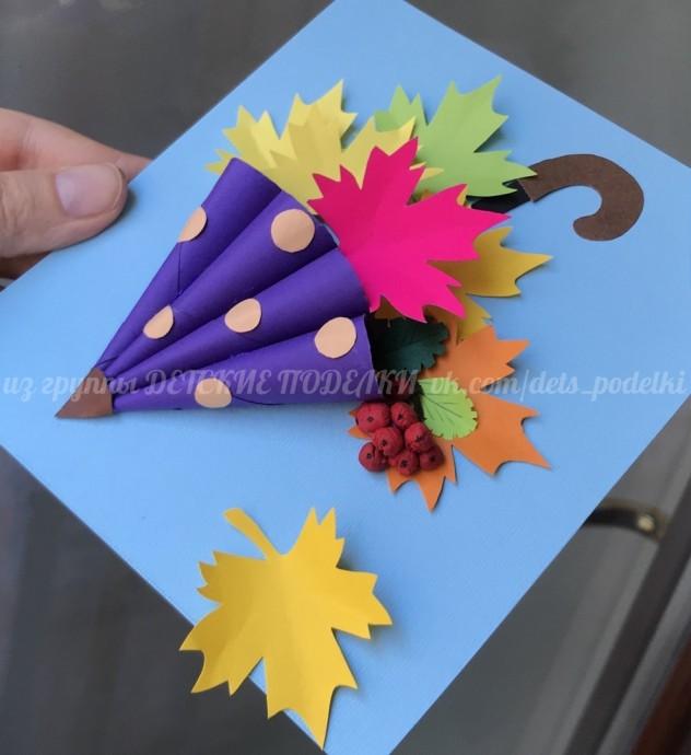 Осенний зонтик