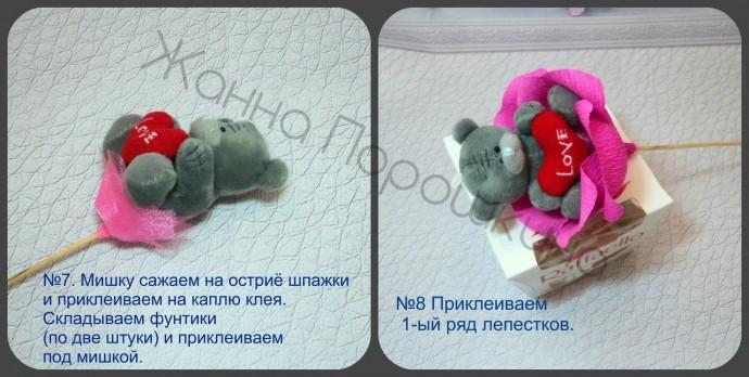Роза с конфетой и мишкой
