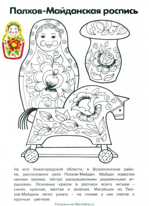 Народная игрушка с детьми