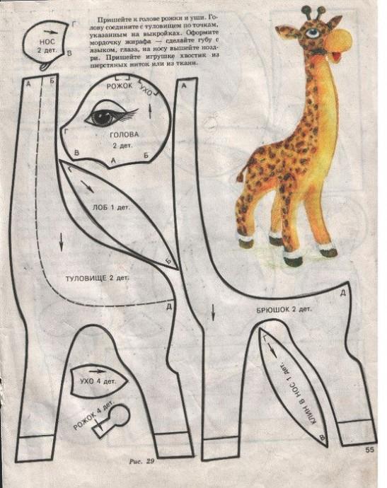 Выкройки мягких игрушек: жирафики