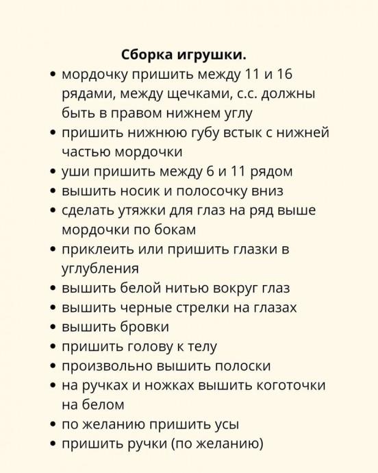 Тигрёнок Максим