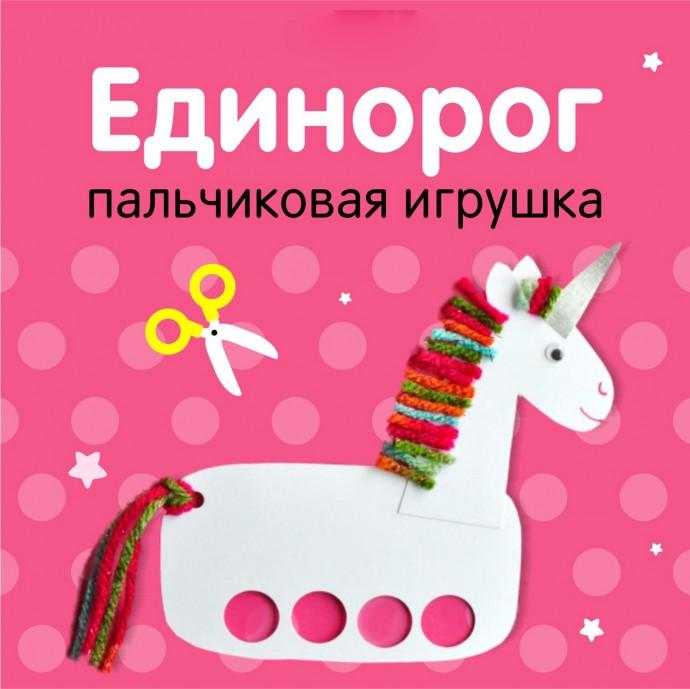 """Пальчиковая игрушка """"Единорог"""""""