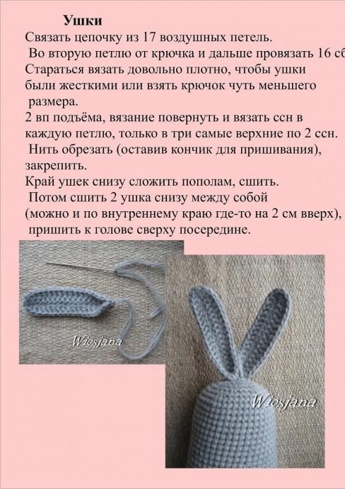 Зайчонок амигуруми