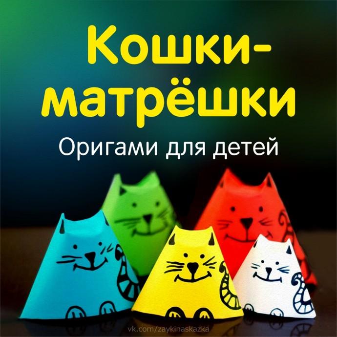 Кошки-матрёшки